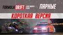 Парные заезды Формула Дрифт 🔥 Техас 2018 КОРОТКАЯ ВЕРСИЯ на русском