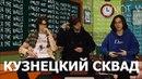 Кузнецкий Сквад Реакция на Lil Pump Trippie Redd ПОЧЕМУ УШЕЛ ПАША ТЕХНИК
