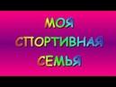 1 место Моя спортивная семья Цветкова Алина Попов Константин Кузнецова Милена 6 7 лет