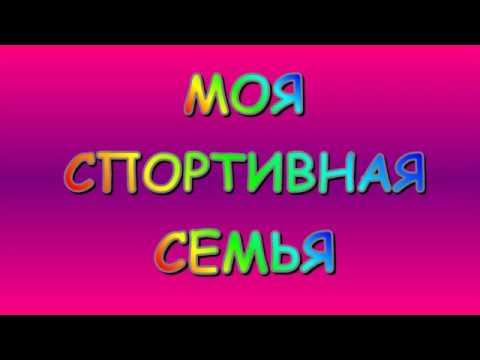 1 место – Моя спортивная семья! Цветкова Алина, Попов Константин, Кузнецова Милена (6-7 лет)