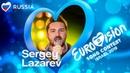 ЕВРОВИДЕНИЕ 2019 ВТОРОЙ ПОХОД СЕРГЕЯ ЛАЗАРЕВА НА ЕВРОПУ