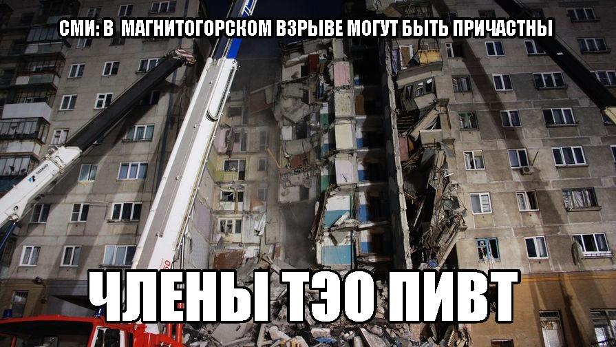 СМИ: В  Магнитогорском взрыве могут быть причастны  члены ТЭО ПИВТ. ВИДЕО