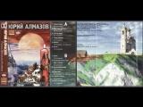 Юрий Алмазов Планета двенадцати исповедей 1997