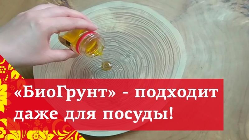 Обработка маслом БиоГрунт «Живица».