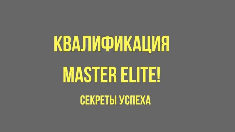 Квалификация Мастер-элит за 19 дней