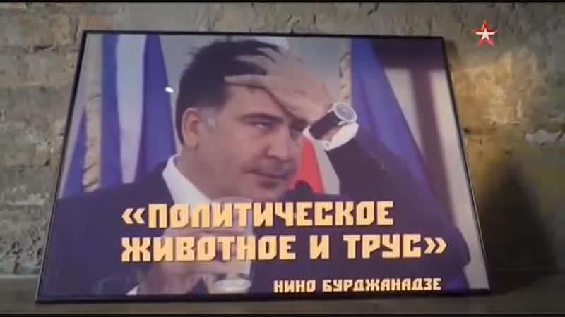 Код доступа - Михаил Саакашвили 14.12.2017