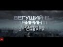 Бегущий в лабиринте 3_ Лекарство от смерти — Русский трейлер 2 (2018)