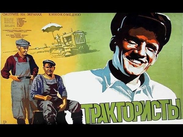 ТРАКТОРИСТЫ (советская комедия)
