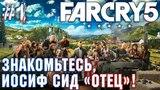 Far Cry 5 #1 💣 - Знакомьтесь, Иосиф Сид