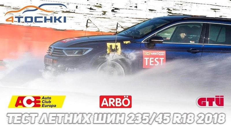 ACE / ARBO / GTU Тест летних шин 235/45R18 2018 на 4точки. Шины и диски 4точки - Wheels Tyres