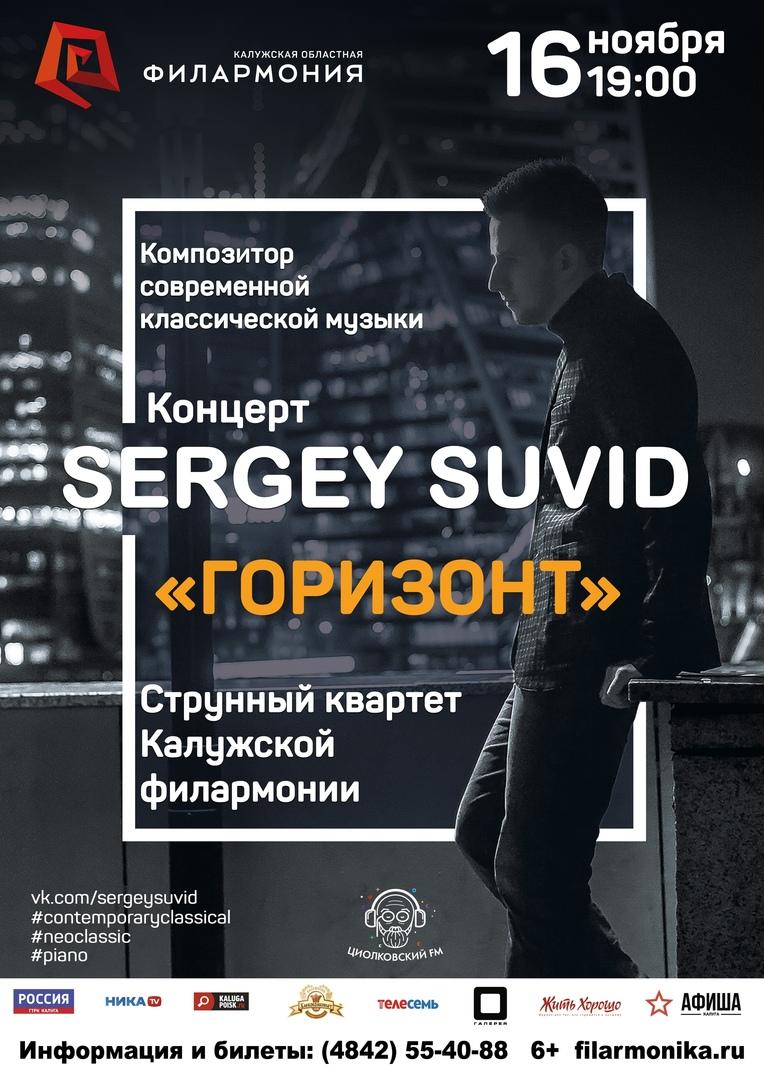 Афиша Калуга 16 НОЯБРЯ. SERGEY SUVID