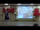 Сольный танец Бушкиной Полины на выпускном 2018