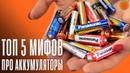 Как работают АККУМУЛЯТОРНЫЕ батарейки? ▶️ Часть 2   COMFY