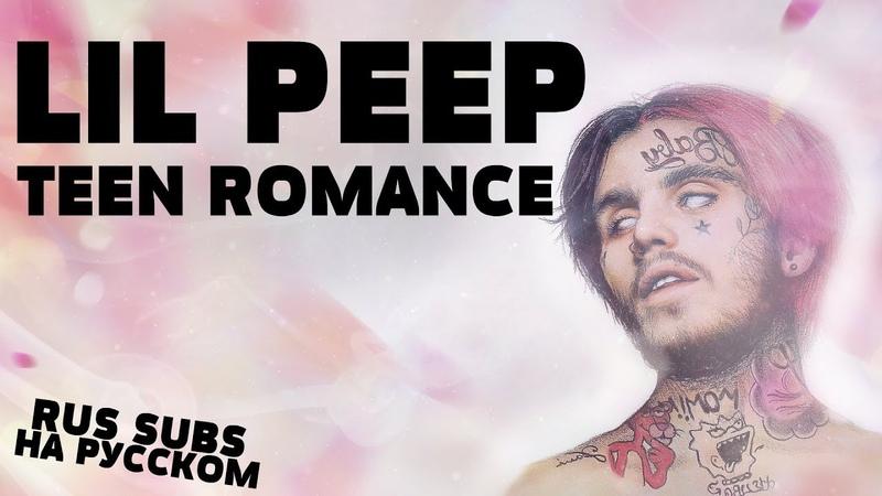 LIL PEEP - Teen Romance на русском (Перевод, RUS SUBS)
