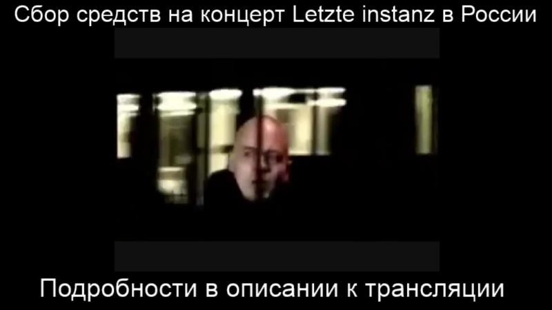 Live: LETZTE INSTANZ (official vk community)