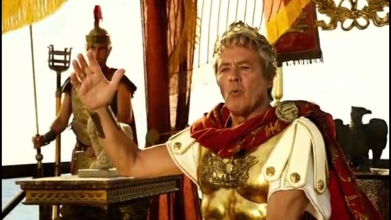 Аве мне хорошее настроение отрывок из кинофильма Астерикс на Олимпийских Играх Гай Юрий Цезарь премия Сезар Рим повелитель