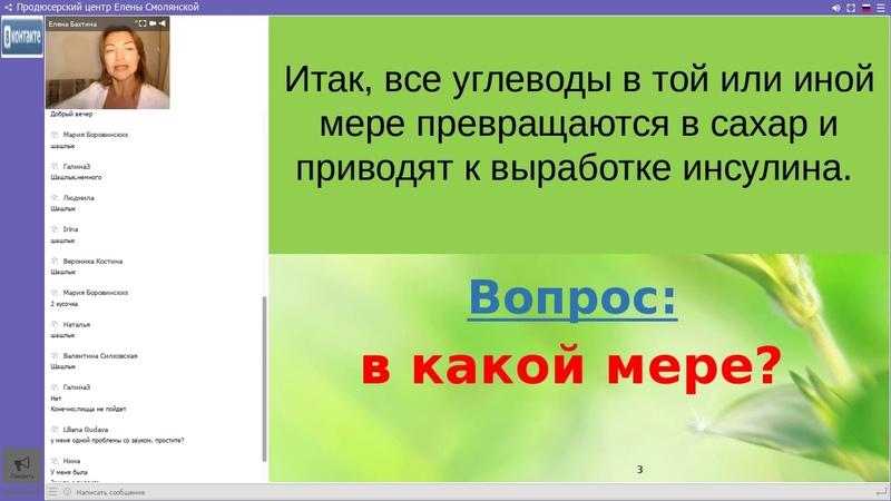 Елена Бахтина Как запустить таяние жиров