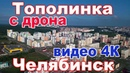Тополиная аллея Челябинск съемка с дрона Mavic Pro Platinum