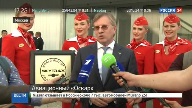 Новости на Россия 24 • Аэрофлот получил еще один авиационный Оскар