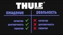 Thule развод по-шведски