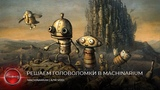 Решаем головоломки в Machinarium (Прохождение Machinarium )