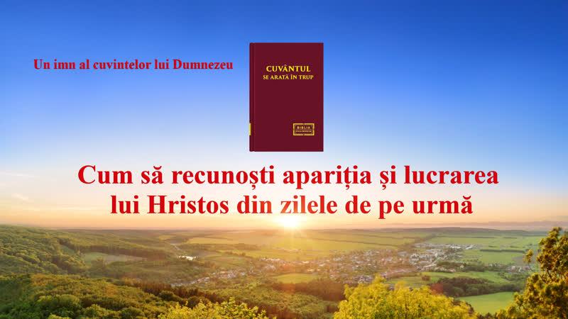 """Cantare crestina """"Cum să recunoști apariția și lucrarea lui Hristos din zilele de pe urmă"""""""