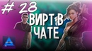 ХАЙЛАЙТЫ 28 ОСОБЕННОСТИ РЕСПАУНА OVERWATCH GTA V