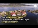 Плавучие острова на острове Титикака