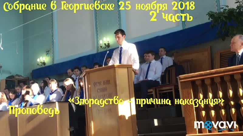 Собрание в Гео (25 ноября 2018) 2 часть