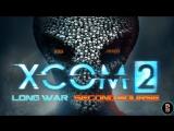 XCOM 2 Long War отвоюем нашу планету! +18