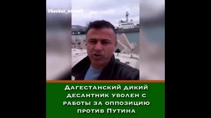 Дикий десантник уволен с роботы за оппозицию ПРОТИВ ПУТИНА