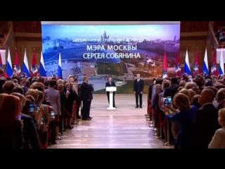 Владимир Путин на инаугурации Собянина