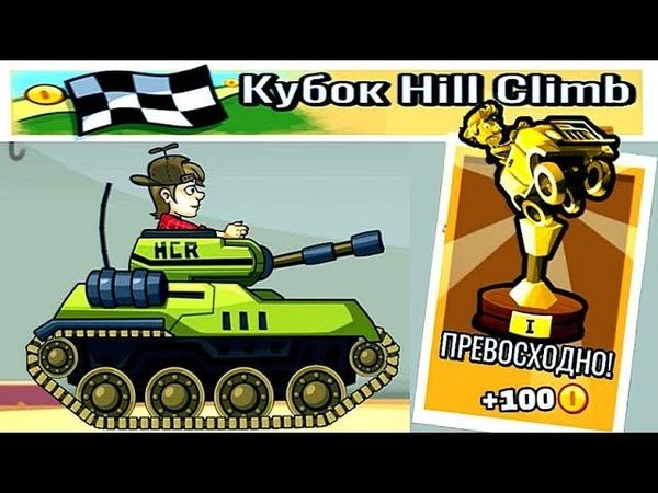 Hill Climb 2: проходим КУБОК (android gameplay)