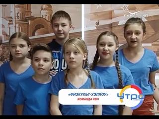 Сюжет телеканала Губерния о команде самарской юниор-лиги Физкульт-хэллоу!