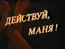 Действуй, Маня (1991)