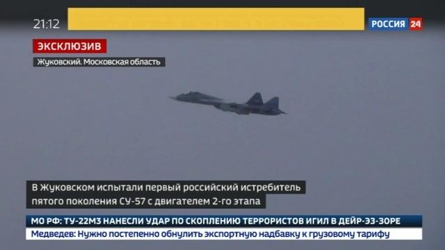 Новости на Россия 24 • Эксклюзив: Россия 24 показала первый полет Су-57 с новым двигателем