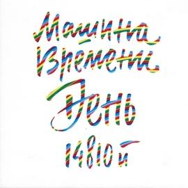 Машина Времени альбом День 14810-й