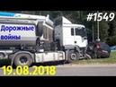 Новый видеообзор от канала «Дорожные войны!» за 19.08.2018. Видео № 1549.