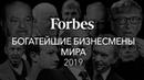10 самых богатых людей мира по версии Forbes в 2019 году