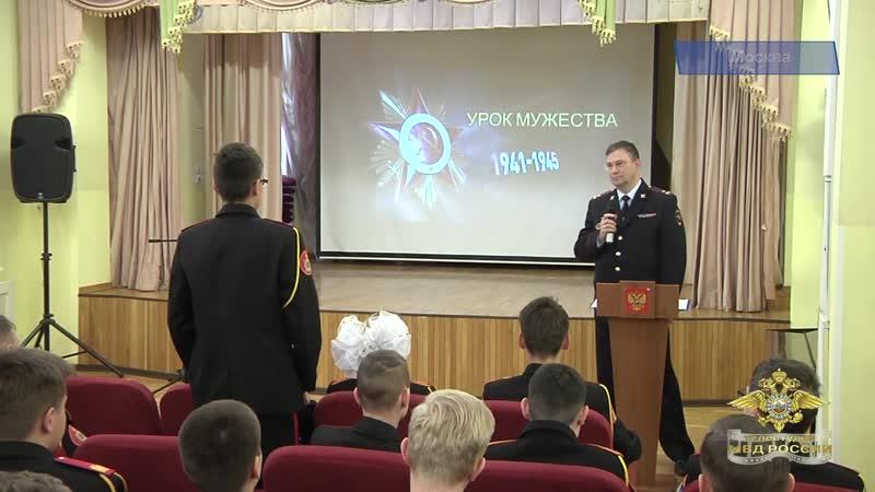 В Москве сотрудники МВД России провели урок мужества «Я помню, я горжусь!» в кадетской школе-интернате