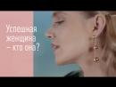 "Глюк'oZa для кампании Intimissimi ""Empowered Women"" (22.05.2018)"