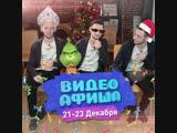 ВидеоАфиша. Куда сходить в Кирове 21-23 декабря?