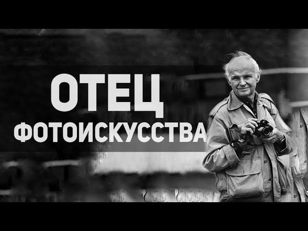 ШЕДЕВРЫ РЕПОРТАЖНОЙ ФОТОГРАФИИ \ АНРИ КАРТЬЕ БРЕССОН