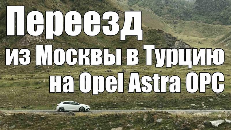 Промо Переезд из Москвы в Турцию Opel Astra OPC Пора валить