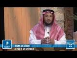 Как сподвижники и ахль аль-бейт хвалили друг друга (Период из истории. Часть 19)