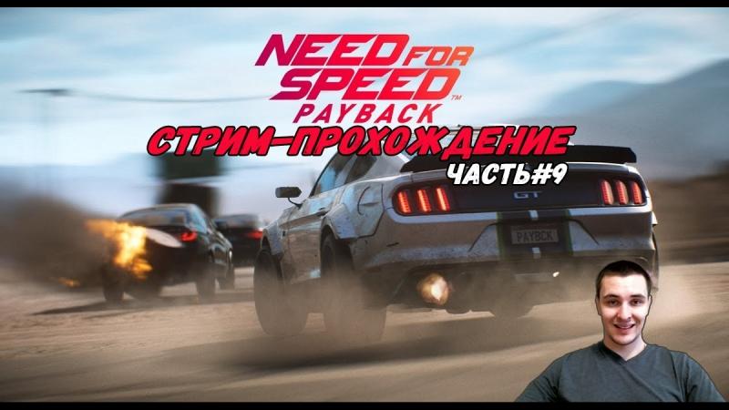 Need For Speed PayBack Стрим прохождение Часть 9 Рвем когти