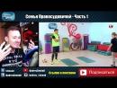[CheAnD TV - Андрей Чехменок] Дорогая мы убиваем детей ► 15 летняя наркоманка спит со взрослым мужиком ◓ Семья Правосудовичей ►
