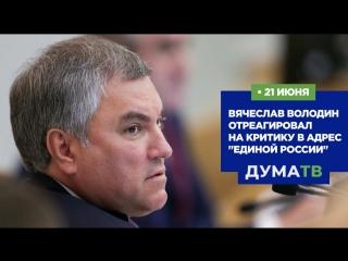 Вячеслав Володин отреагировал на критику в адрес Единой России