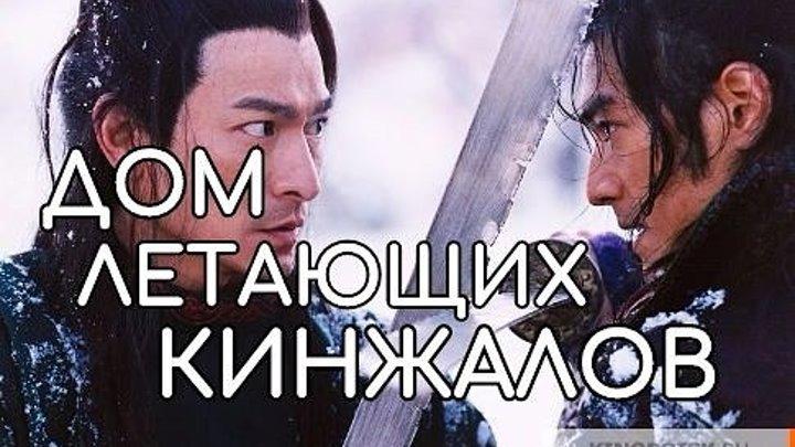 Дом летающих кинжалов. 2004. HD. /Триллеры, боевики, приключения/.