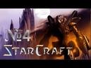 Выпуск№183: Star Craft Brood War. Протоссы. Битва На Браксисе.